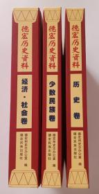 德宏历史资料. 历史卷,经济·社会卷,少数民族卷(三本合售)