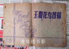 玉雕花鸟图稿(1-2合订本)