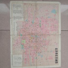 1980年北京市区交通图
