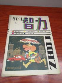 智力1987年第11期