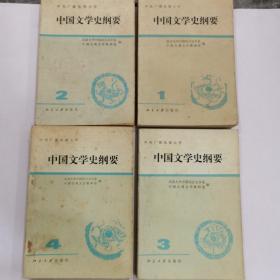 中國文學史綱要(一丶二丶三丶四)