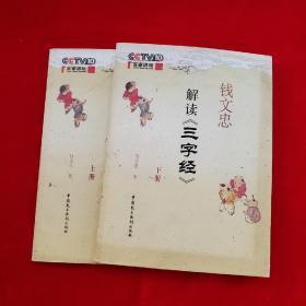 钱文忠解读《三字经》(上下册)