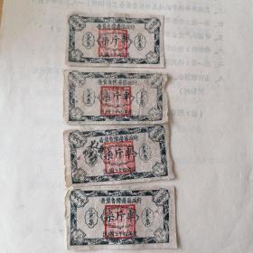 民国三十四年度,晋冀鲁豫边区兑米票。