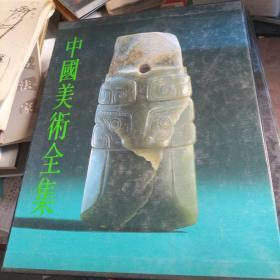 中国美术全集 工艺美术编9  玉器