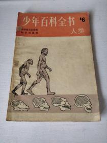 少年百科全书;人类