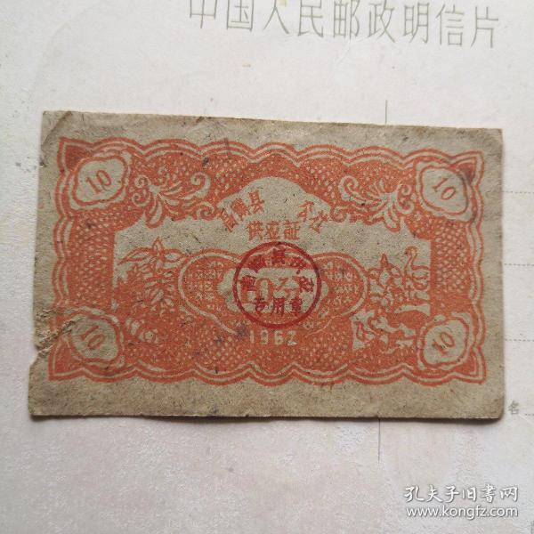 高鹤县公社供应证