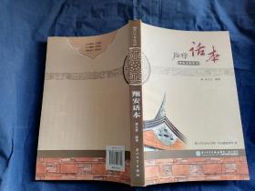 香山文化丛书:翔安话本