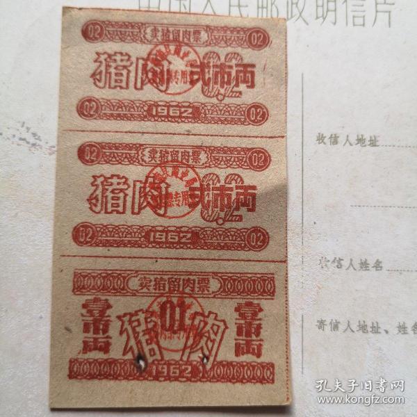 卖猪留肉票(3张)