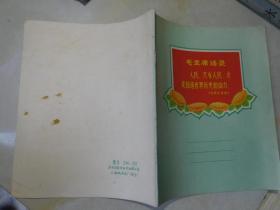 文革练习簿(24开 20页(连面)花面练习簿(毛主席语录——人民,只有人民,才是创造世界历史的动力)