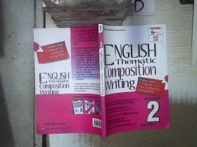 English Thematic Composition Writing   2 英语主题作文写作2