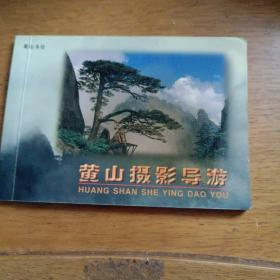 黄山摄影导游