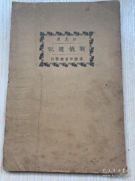 中国最早全面介绍俄国共产党的书江亢虎著作《新俄游记》一册全