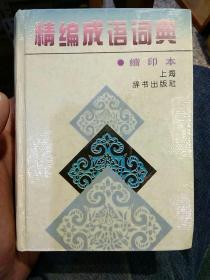 【1996年版本硬精装】精编成语词典:缩印本  王涛  著  上海辞书出版社9787532604128【图片为实拍】