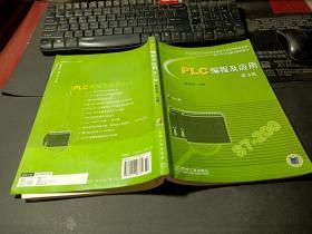 PLC编程及应用    有CD