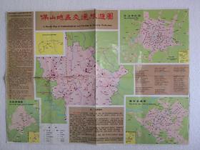 云南—保山地图交通旅游图 四开地图