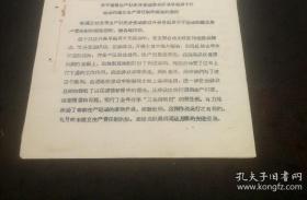 1959年桐庐县委批转窄溪公社晚秋作物田间大检查的情况报告