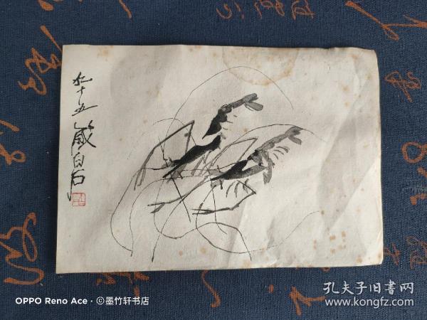 齐白石木版水印:虾
