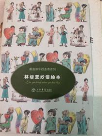 【正版现货,一版一印】林语堂妙语绘本(戴逸如午后茶香系列)