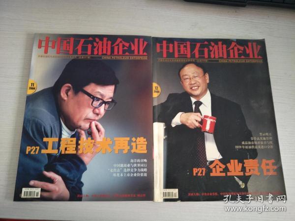 中国石油企业 2004年第11 12期 两册合售【实物拍图,内页干净】