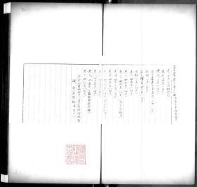 【复印件】南宋时期刊本:庄子鬳斋口义,十卷,林希逸撰,本店此处销售的为该版本的灰度高清、无线胶装本。