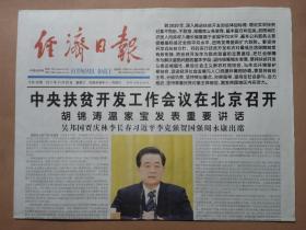 经济日报 2011年11月30日1-8版