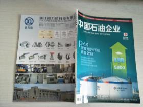 中国石油企业 2013年第8期 【实物拍图,内页干净】