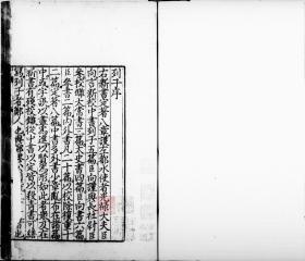【复印件】宋末元初刊本:列子鬳斋口义,上下卷,林希逸撰,本店此处销售的为该版本的灰度高清、无线胶装本。