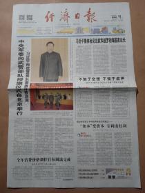 经济日报 2018年1月11日16版全〖向武警部队授旗〗
