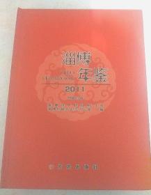 淄博年鉴2011
