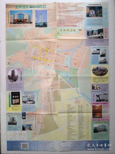 浙江—玉环经济交通旅游图 对开地图