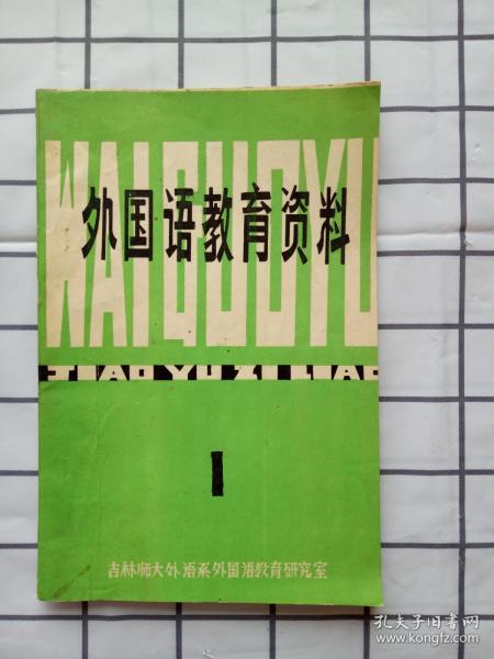 外国语教育资料 创刊号
