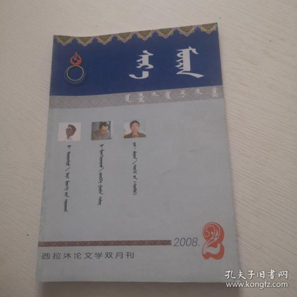 蒙文版期刊;西拉沐沦(2008年第2期)