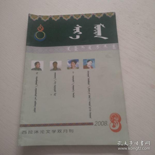 蒙文版期刊;西拉沐沦(2008年第3期)