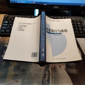 SAC证券业从业资格考试统编教材:证券发行与承销(2009)