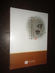 译界:2015中国应用翻译论文专辑(第一辑)未开封.