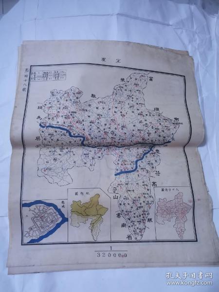 民国地图 ——宜宾45•38cm