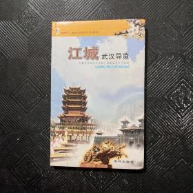 江城武汉导览