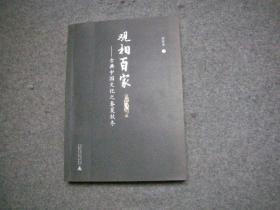 观相百家:古典中国文化之春夏秋冬