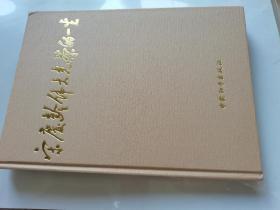杜述周旧藏《宋庆龄伟大光荣的一生》精装本照片册,没有书衣