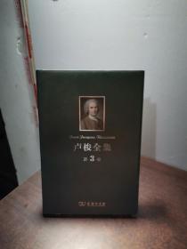 卢梭全集·第3卷:一个孤独的散步者的梦及其他