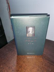 卢梭全集(第7卷)