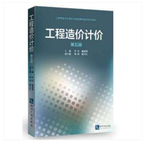 贵州山东自考教材 06962 6962工程造价确定与控制 工程造价计价第五版 申玲 戚建明 2018年版 知识产权出版社
