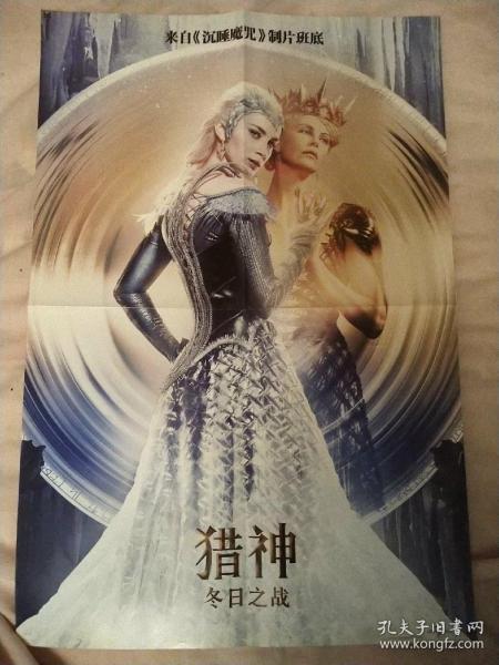 电影海报:猎神(冬日之战)