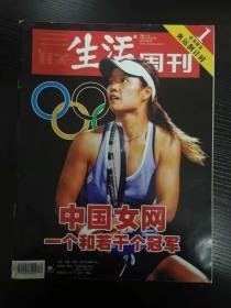 三联生活周刊 2006-30