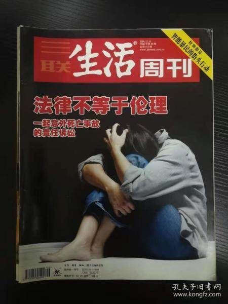 三联生活周刊 2006-46
