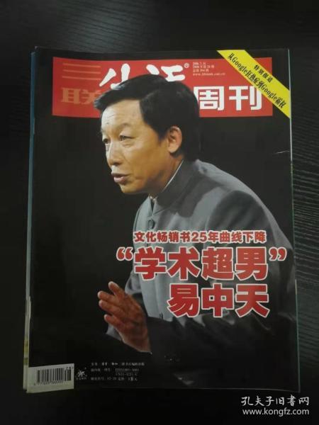 三联生活周刊 2006-28