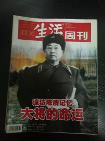三联生活周刊 2006-32