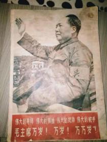 解放军画报,有四个伟大,毛主席林彪合照,1966年第十期