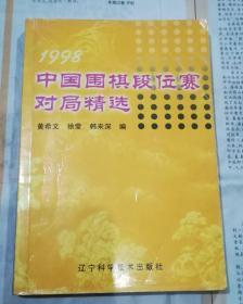 1998中国围棋段位赛对局精选