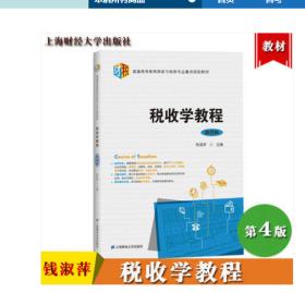 江苏自考教材 27309 税收学教程 第四版第4版 钱淑萍著 上海财经大学出版社 2020年版